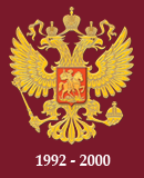 Russian stamps 1992-2000
