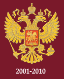 Russian stamps 2001-2010
