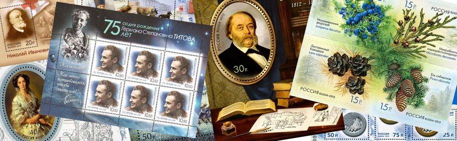 Почтовые марки современная Россия 2010-2016