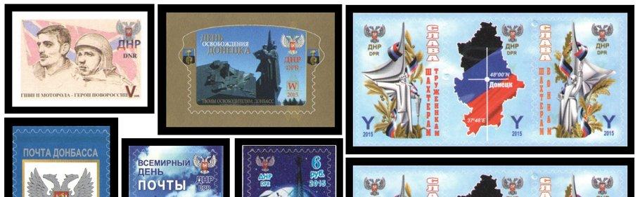 Почтовые марки Непризнанных Республик
