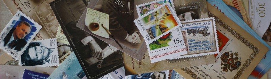 Почтовые марки современная Россия 1992-2000