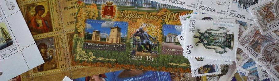 Почтовые марки современная Россия 2002-2010