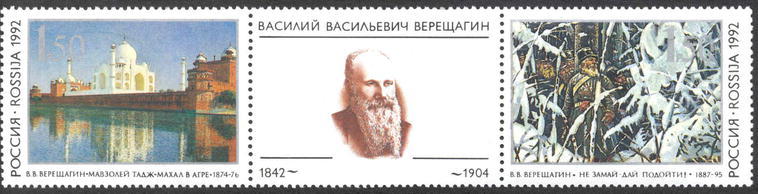 № 39-40. 150th anniversary of the birth of V. Vereshchagin (1842-1904)