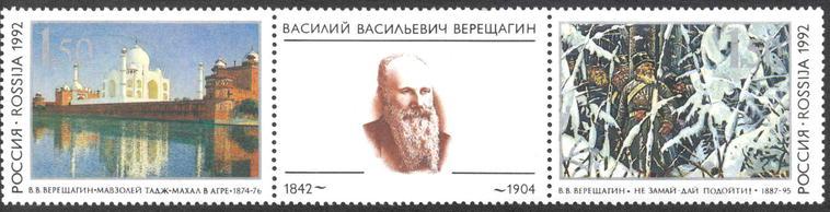 № 39-40. 150th anniversary of the birth of V. Vereshchagin (1842-1904)