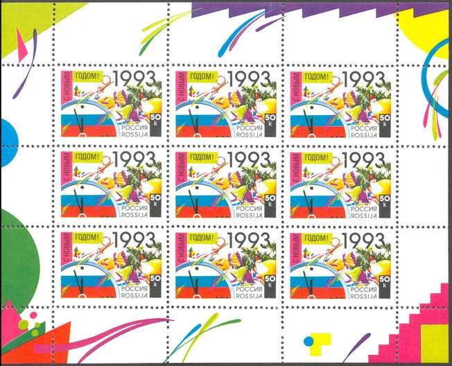 № 58. Happy New 1993 Year. 1 Smal sheet (kleinbogen)