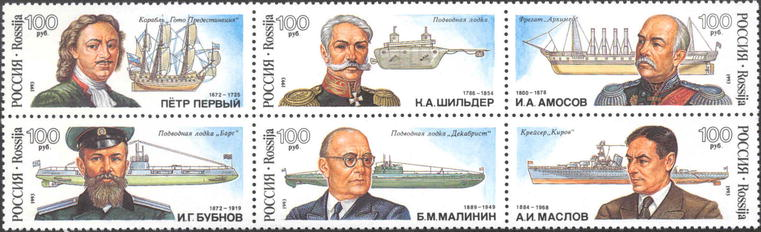 № 115-120. Russian shipbuilders. The 300th anniversary of the Russian Navy