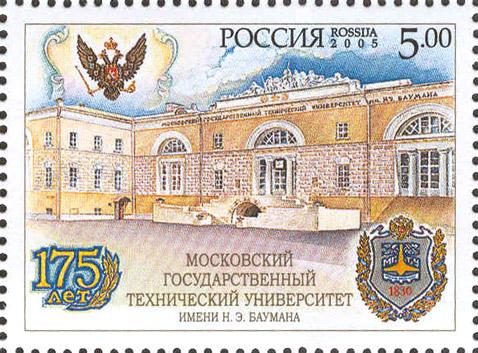 № 1040. 175 years of MSTU. Bauman