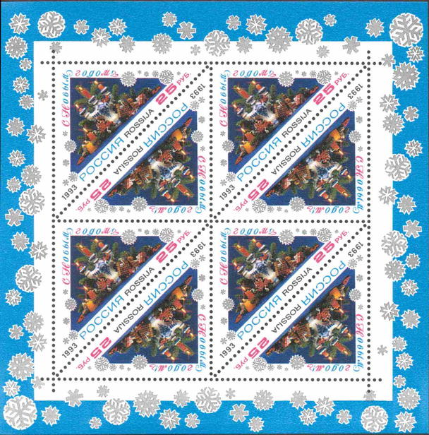 № 129. Happy New Year! 1 Small sheet (kleinbogen)