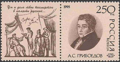 № 190. AS Griboyedov. By the 200-th anniversary