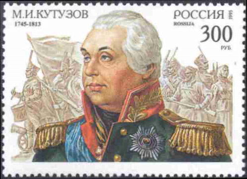 № 194. MI Kutuzov. On the 250th anniversary of his birth