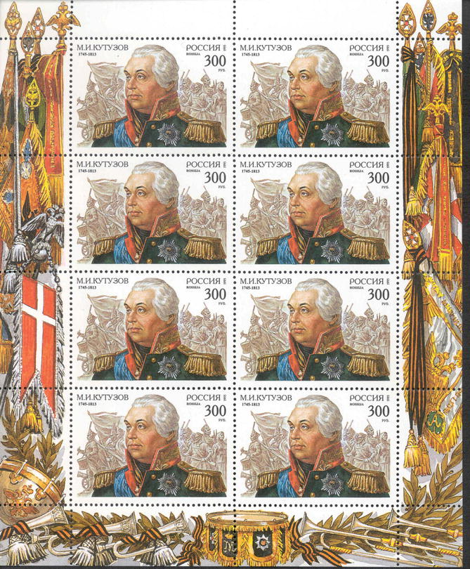 № 194. MI Kutuzov. On the 250th anniversary of his birth. 1 small sheet (kleinbogen)