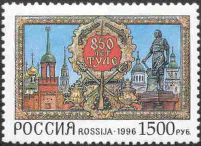 № 273. 850 years of the city of Tula