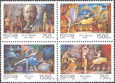 № 309-312. Ballets AA Gorsky