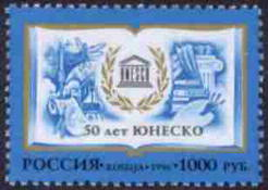 № 320. 50 years of the United Nations Educational, Scientific and Cultural Organization (UNESCO)