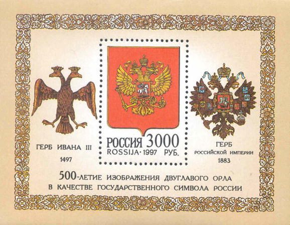 № 340. The 500th anniversary of the two-headed eagle as a state symbol of Russia