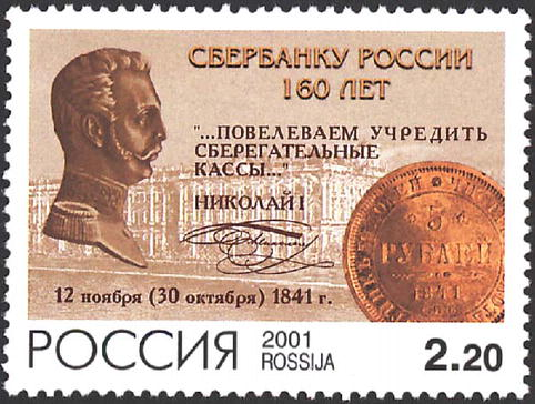 № 715. 160 years of Russian Sberbank