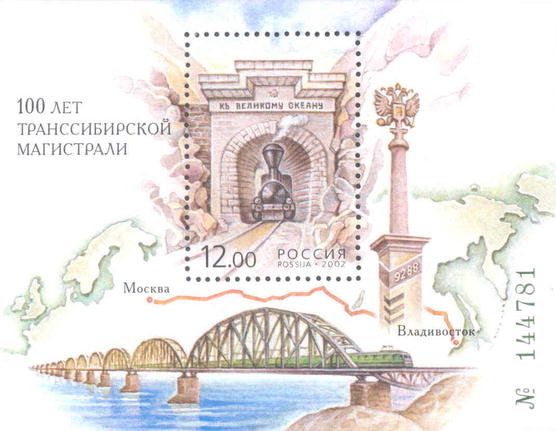 № 728. 100 years of the Trans-Siberian Railway
