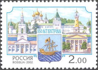 № 778. 850 years Kostroma