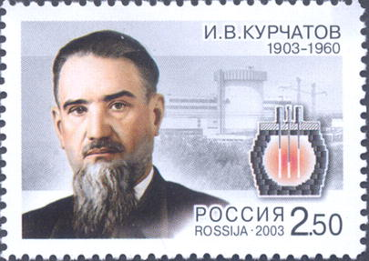 № 819. 100 years since the birth of IV Kurchatov (1903-1960), physicist