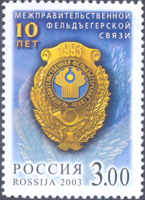 № 828. 10 years of the Intergovernmental Courier Communications