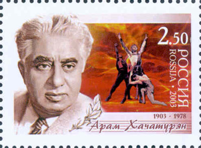 № 845. Aram Khachaturian's 100th Birthday