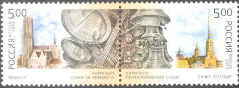 № 847-848. Carillon
