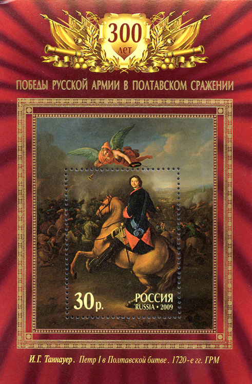 № 1324. 300th anniversary of the Battle of Poltava