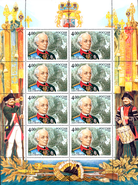 № 1055. 275 years since the birth of AV Suvorov (1730-1800), commander. Small sheet (kleinbogen)