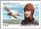 № 1558. The 125th anniversary of the birth of PN Nesterov (1887-1914), the military elder