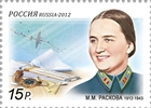 № 1567. 100 years after the birth of MM Rasskovoy (1912-1943), lachigators