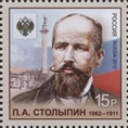 № 1568. 150 years of the birthday of the state employee PA. Stolypina
