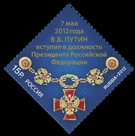 № 1585. May 7, 2012 V.V. Putin took office as President of the Russian Federation