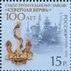 № 1638. 100 years of shipyard