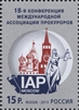 № 1735. 18th Conference of the International Association of Prosecutors