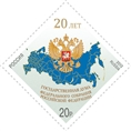 № 1772. 20 years. The State Duma of the Federal Assembly of the Russian Federation