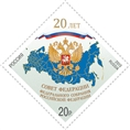 № 1771. 20 years. The Council of Federation of the Federal Assembly of the Russian Federation