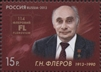 № 1660. 100th anniversary of the birth of GN Flerov (1913-1990), nuclear physicist