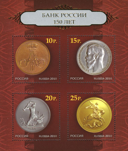 № 1448-1451. 150 years to the Bank of Russia