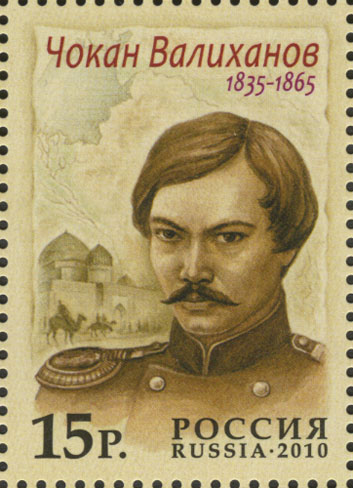 № 1454. Joint issue. Russia - Kazakhstan. Researchers. Chokan Valikhanov (1835-1865)