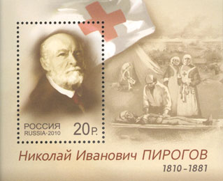 № 1459. 200 years of birthday NI Pirogov (1810-1881), surgeon