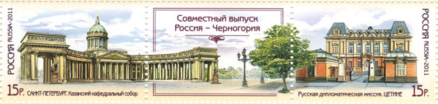 № 1488-1489. Joint issue Russian Federation - Montenegro