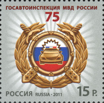 № 1495. 75 years old State Drug Control Service of Russia