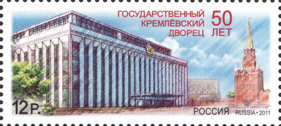№ 1534. 50 years from the State Kremlin Dvorts