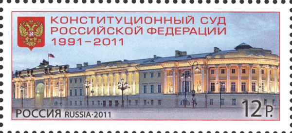 № 1540. Constitutional Court of the Russian Federation (1991-2011)