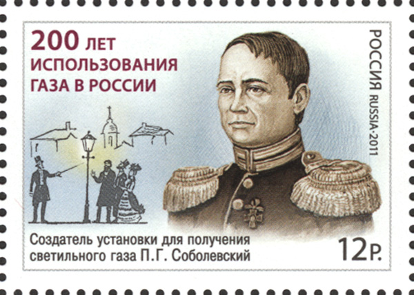 № 1541. 200 years of using gas in Russia