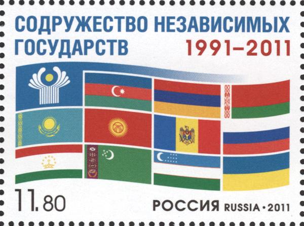 № 1542. Commonwealth of Independent Gosudarstv.1991-2011