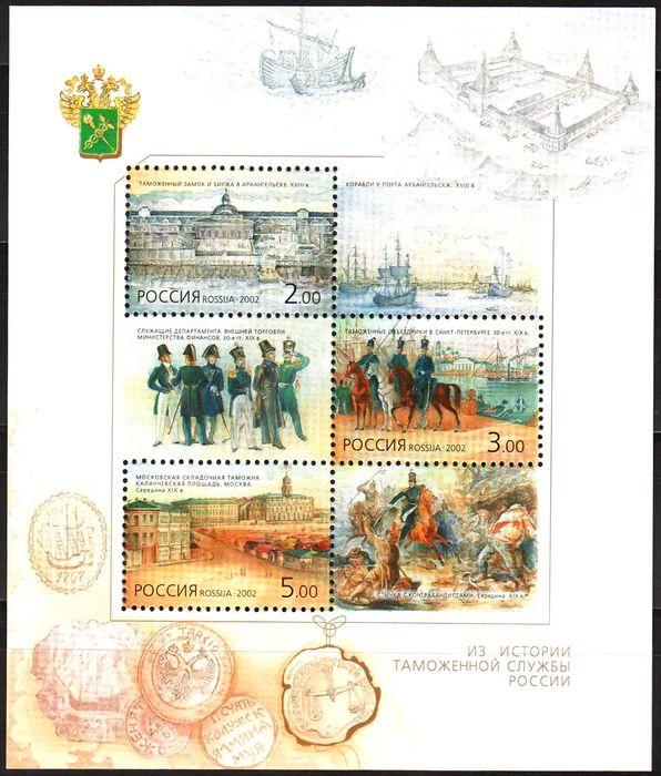 № 788-790. Customs Service