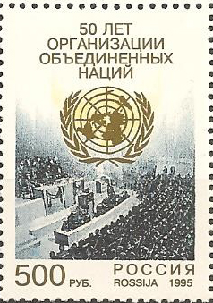 № 250. 50 years of the United Nations