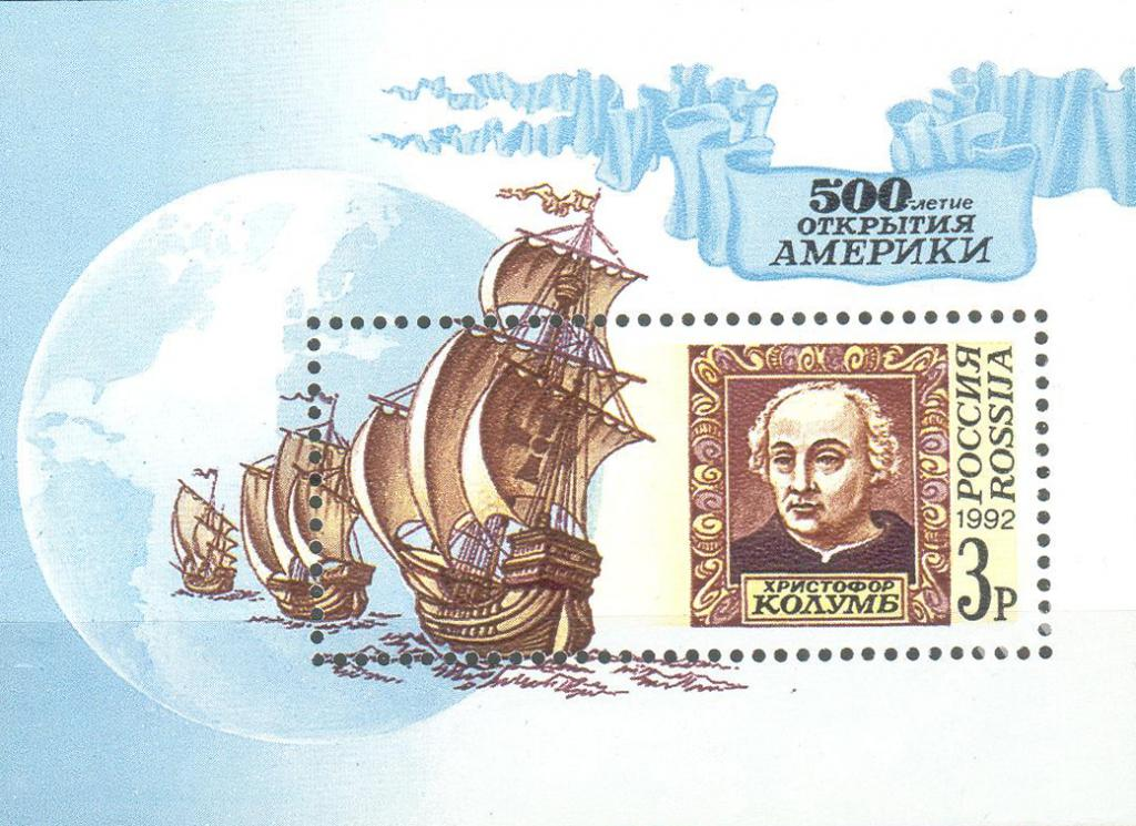 № 11. Columbus, the 500th anniversary of the discovery of America. Block