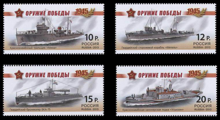 № 1694-1697. Series «Weapons of Victory. Fighting ships»